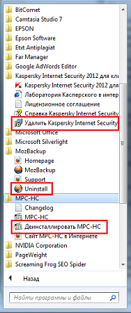Как удалить несколько программ с компьютера