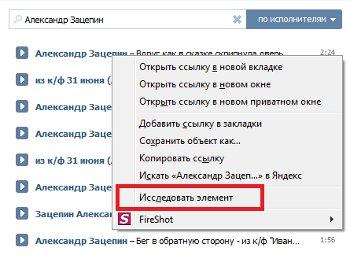 Cкачать музыку с ВКонтакте