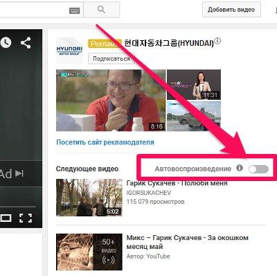 Как выключить автоматическое воспроизведение на YouTube