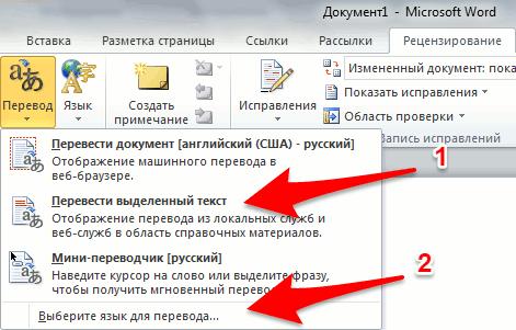 Грузинские слова и фразы на русском языке русскими буквами