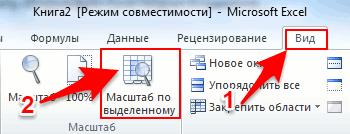 Изменить масштаб в Excel по выделенному