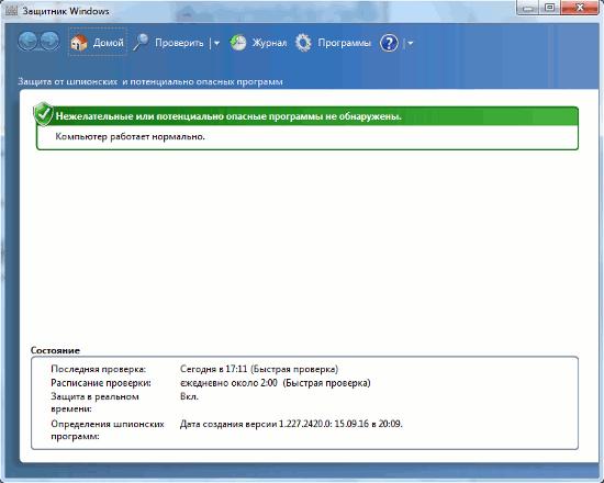Как отлючить Windows Defender