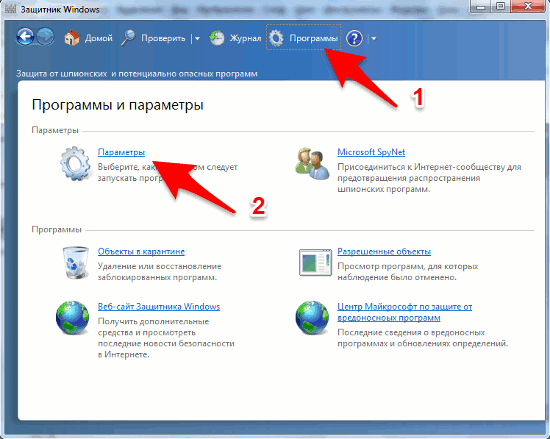 Защитник Windows как отrлючить