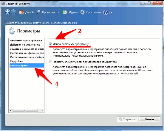 Защитник Windows что за программа