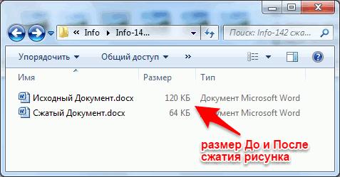 Как уменьшить размер файла Word
