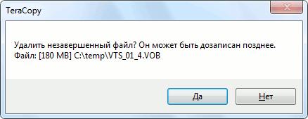 TeraCopy копирования файлов - что делать