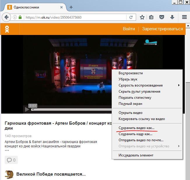 Как скачать видео с Одноклассников онлайн без программ