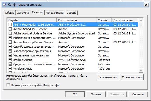 Окно программы Конфигурация системы