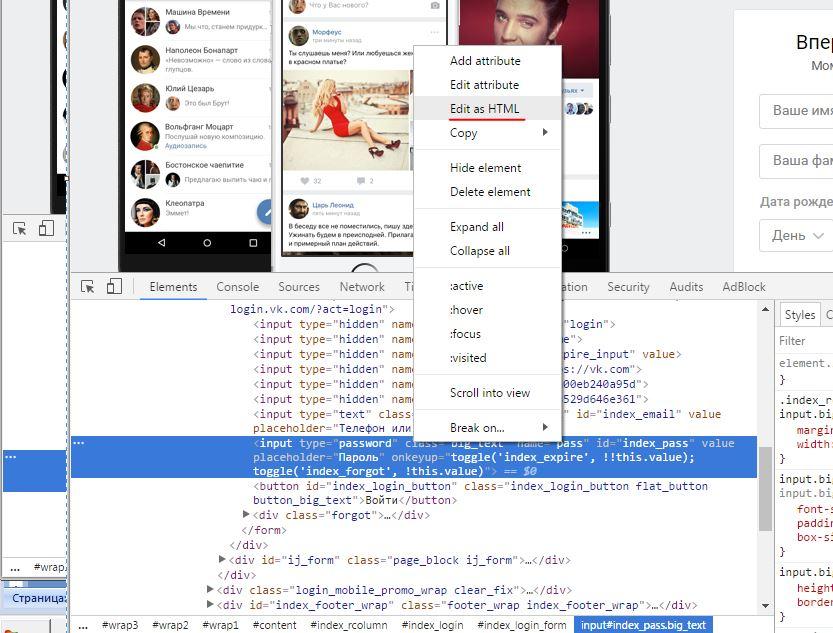 Контекстное меню Править как HTML