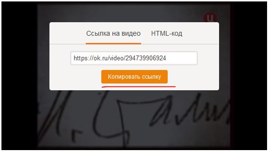 Окно со ссылкой на видео